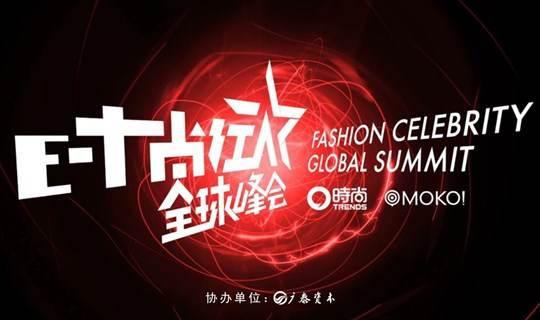 青岛时尚红人全球峰会
