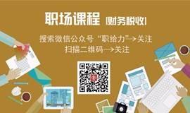 中国版CRS落地规则分析 暨外籍个税、境内高管个税筹划及风险防范(上海)