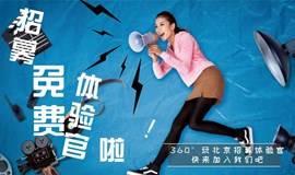 """""""北京首家免费体验平台""""——体验师招募开放"""