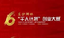 第六届千人计划创业大赛(西安赛区)观摩报名