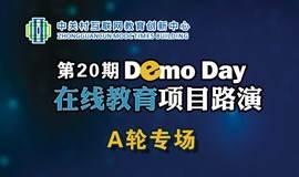 【Demo Day第20期】在线教育项目路演·Pre-A、A轮专场