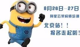【北京站】阿里云架构师基础培训课程强势来袭…