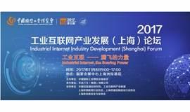 2017工业互联网产业发展(上海)论坛     2017 Industrial Internet Industry Development (Shanghai) Forum