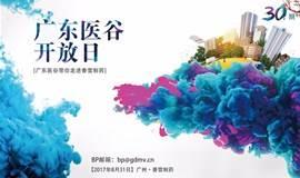 【广东医谷开放日·30期】走进名企系列活动之企业参观——香雪制药!