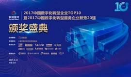 """大数据-""""2017中国数字化转型企业TOP10""""颁奖盛典"""