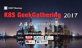 数人云 Meetup | K8S GeekGathering 2017 上海站
