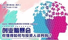 创业脑暴会第3期:你懂得如何与投资人谈判吗?