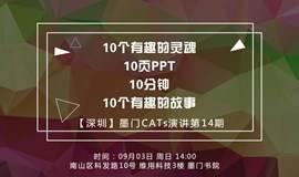 【深圳】墨门CATs演讲第14期 | 10个有趣的灵魂 x 10页PPT x 10分钟 = ?