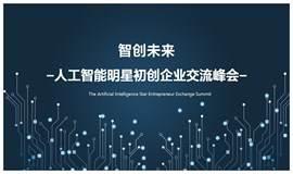 双创周重要活动:人工智能明星初创企业交流峰会