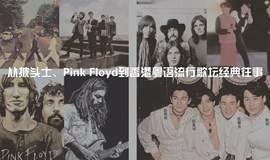 乐·活动丨从披头士、Pink Floyd到香港粤语流行歌坛经典往事