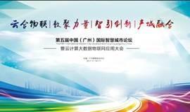 【报名入口】2017第五届中国(广州)国际智慧城市大会