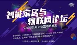 环球荟系列创业活动智能家居与物联网论坛