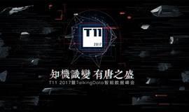 知机识变,有唐之盛-T11 2017暨TalkingData智能数据峰会