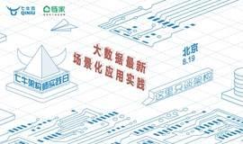 七牛云&链家架构师实践日:大数据最新场景化应用实践