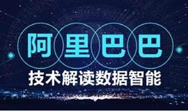 阿里巴巴技术解读数据智能【8月12日 北京站】分享主题:机器学习,大数据应用架构,数据可视化,互联网人工智能等