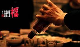 创业者-社交聊天红酒晚餐