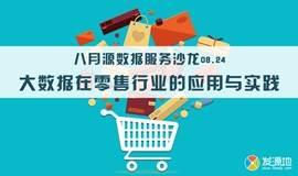 源数据服务沙龙/ 大数据在零售业的应用