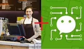 2017餐饮行业+微信小程序线上沙龙