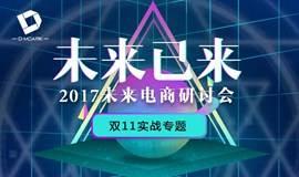 2017未来电商研讨会