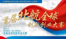 首届北航全球创新创业大赛