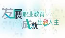 中国职业教育高峰论坛暨2017年度职业教育优秀成果展