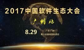 2017中国软件生态大会·广州站