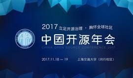 2017中国开源年会 COSCon'17