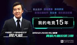 中国第一代职业电竞手 解析电竞全产业链