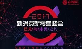 2017新消费新零售峰会|已见与未见之约[上海]