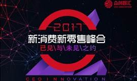 2017新消费新零售峰会 已见与未见之约[上海]