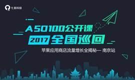 【南京站】苹果应用商店流量增长全揭秘——ASO100公开课,2017全国巡回