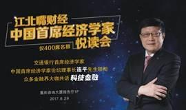 江北嘴财经 首席经济学家悦读会