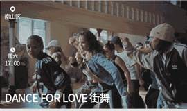Dance for love 街舞
