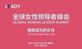 2017全球女性领导者峰会:我想成为的女性