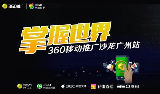 掌握世界——360移动推广沙龙广州站