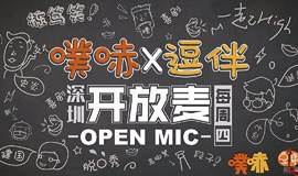 【噗哧x逗伴开放麦】听脱口秀!8月31日!每周四晚!