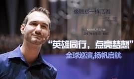 尼克胡哲点亮梦想中国万人巡回演讲会成都场!