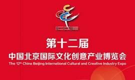 第十二届中国北京国际文化创意产业博览会主题报告会(第十二届文博会主题报告会)
