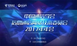 中国通信学会信息通信网络技术委员会2017年年会