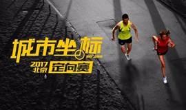 2017城市坐标定向赛.北京