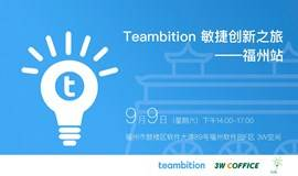 Teambition 敏捷创新之旅--福州站
