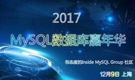 2017年上海MySQL技术嘉年华