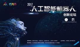 【双创周主会场 】 2017人工智能机器人创新论坛