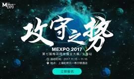 MEXPO2017梅花网传播业大展上海站
