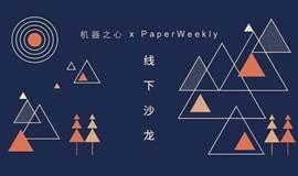 机器之心 × PaperWeekly:自然语言处理技术分享会