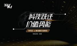 科技跃迁,价值势能——WISEx新金融行业峰会