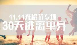 【30天逃离单身】致单身GO:这个光棍节和我一起脱单!-11月11号周六 (限额30)