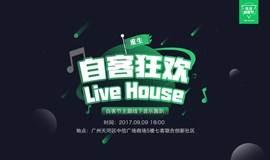 9.9自客节-重生   自客狂欢Live House