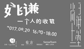 尚上讲堂·第3季 | 姚谦:一个人的收藏