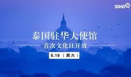 泰国大使馆首次开放日!